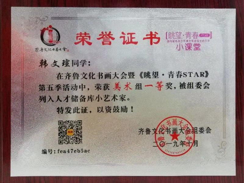 韩文瑄同学在齐鲁文化书画大会第五季活动荣获一等奖