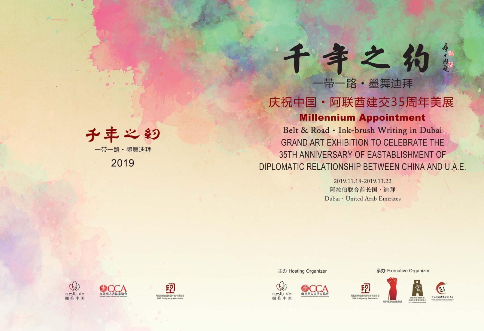 千年之约 庆祝中国*阿联酋建交35周年美展